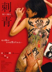 tatuaggi lettere - tattoos Fof Girls japan