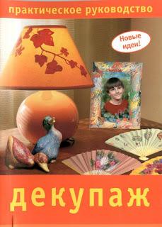 книга о декупаже