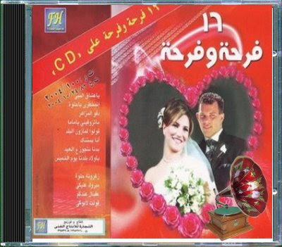 Wedding Song Playlist on Arabic Wedding Songs   A Playlist Created By Asalaman87