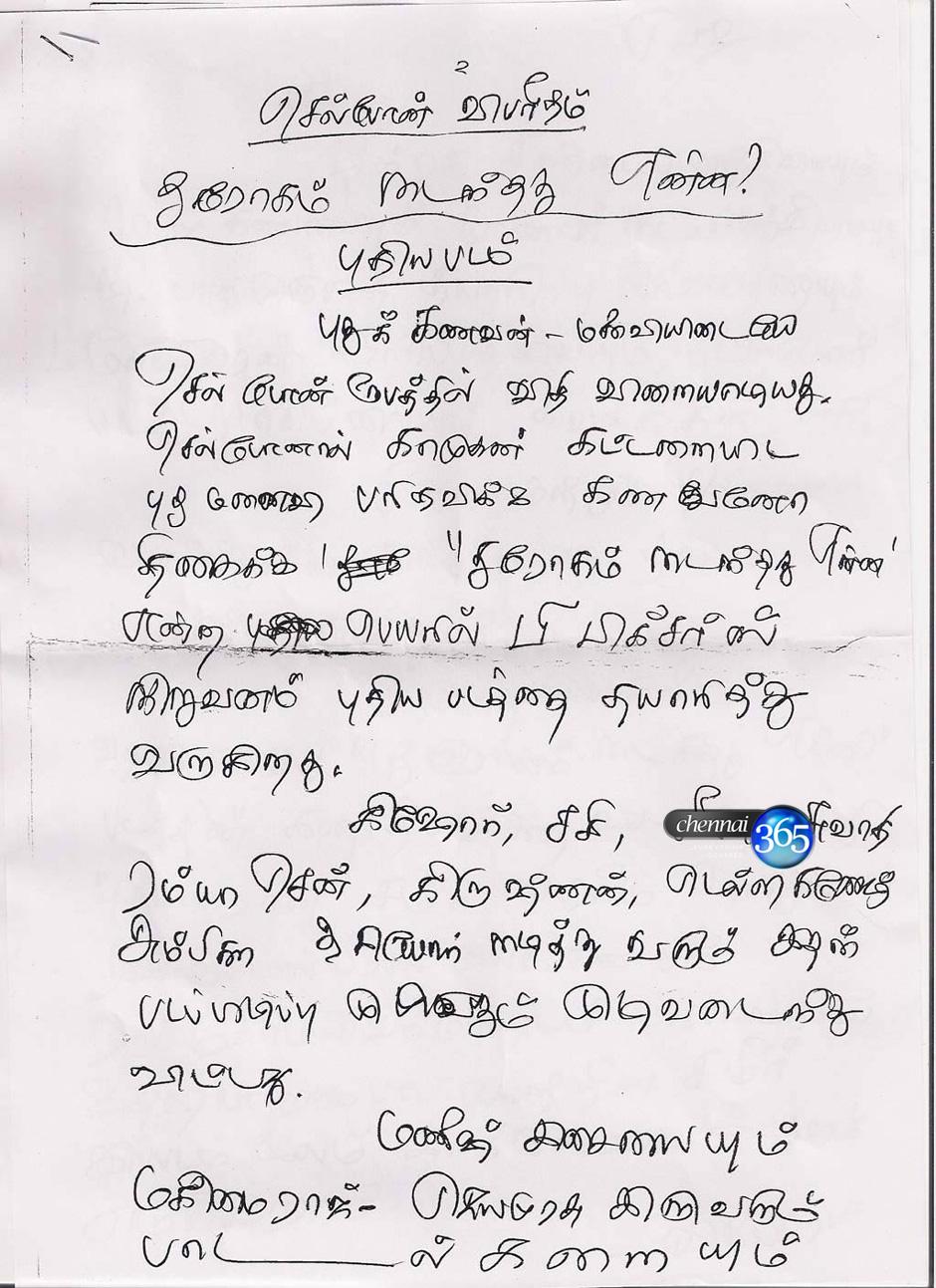 [Drogam-Nadanthathu-Enna-Stills-055.jpg]