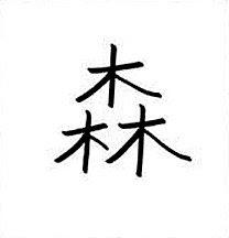 kanji forest