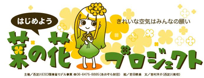 西淀川菜の花プロジェクト