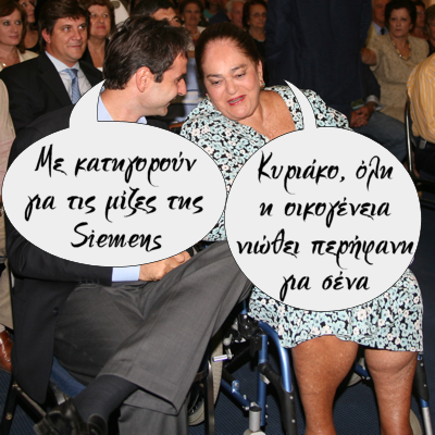 Κυριάκος Μητσοτάκης, Μαρίκα Μητσοτάκη