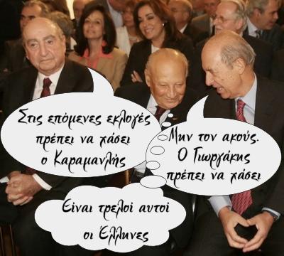Άννα Διαμαντοπούλου, Κωνσταντίνος Μητσοτάκης, Κώστας Σημίτης, Ντόρα Μπακογιάννη