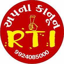 APANA KANOON RTI