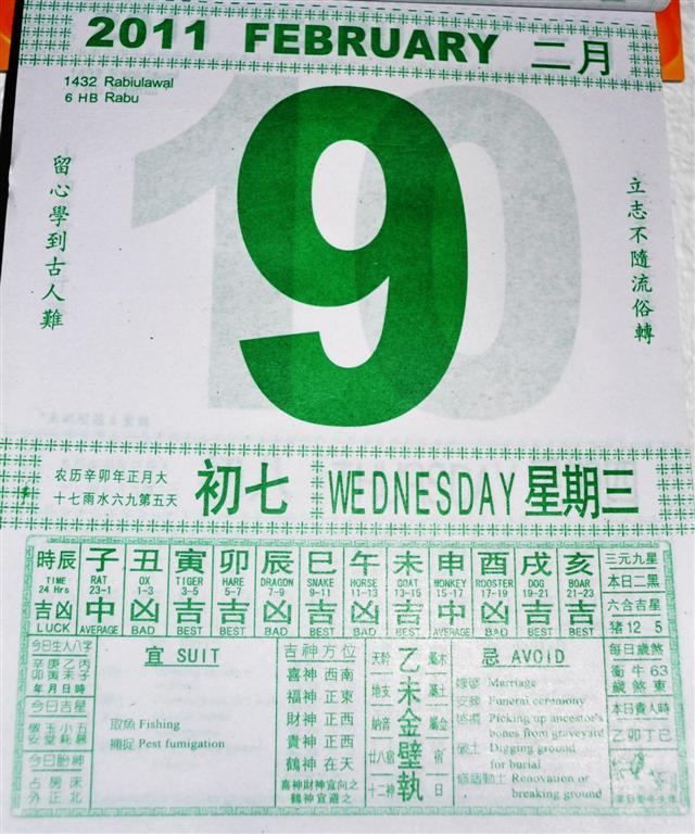 Chinese Datebook | Calendar Template 2016