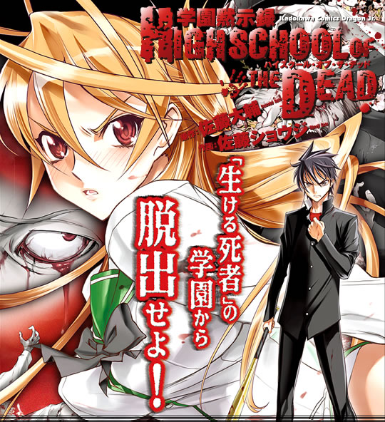 OST High School of the Dead High-school-of-the-dead