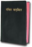 Hindi PDF Bible
