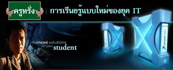 ^-^ ครูหรั่ง การเรียนรู้แบบใหม่ของยุคไอที
