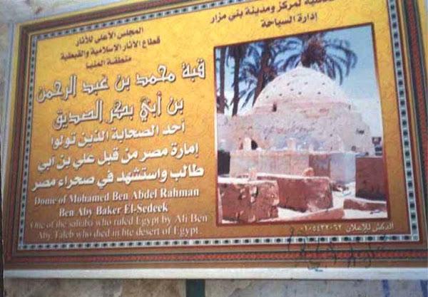 ضريح محمد بن عبد الرحمن بن أبي بكر الصديق و يعد من أمراء  المسلمين الذين شاركوا في فتح البهنسا و نش