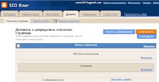 Добавление blogger в Яндекс Вебмастер