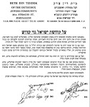 THE BAIS DIN TZEDEK OF JERUSALEM - BANS LEIB TROPPER & FRAUDULENT GROUP EJF!