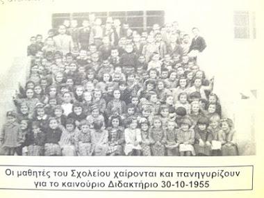 ΝΕΟ ΣΧΟΛΕΙΟ 1955