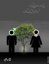 بنی آدم اعضای یکدیگرند که در افرینش ز یک گوهرند
