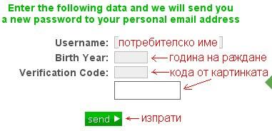 Забравена парола в neobux