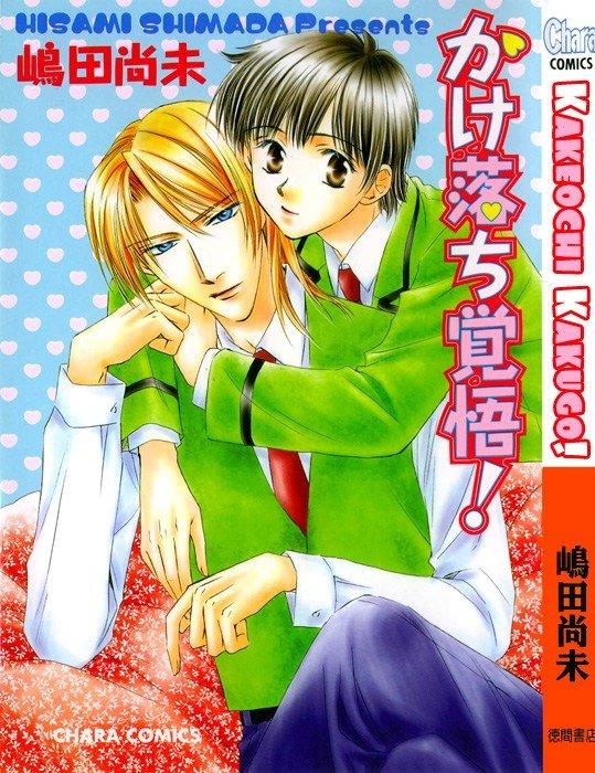 [Kakeochi_Kakugo_000cover.jpg]