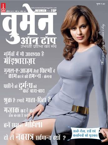 Kangana Ranaut  - Kangana Ranaut Cover on Woman On Top Magazine April 2011