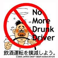日本酒類之警語標示