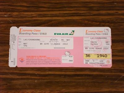 طآئرات خاصة بالاطفال في اليابان 2007-08-07-004.jpg