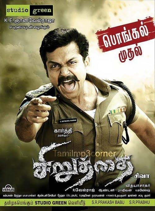 watch online tamil movies