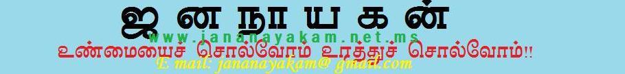 www.jananayakam.net.ms ஜனநாயகன்