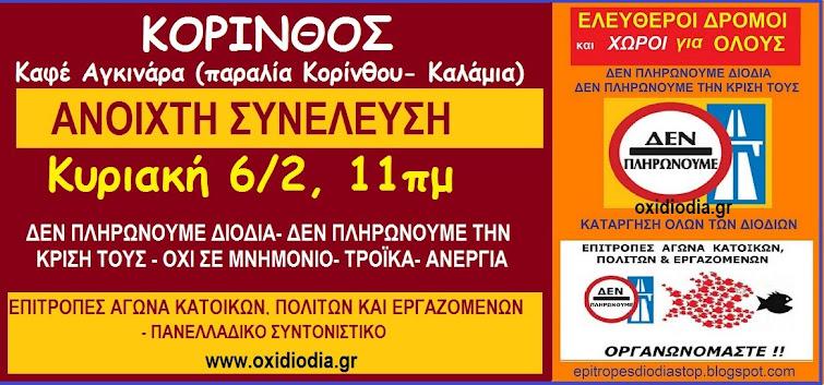 ΚΟΡΙΝΘΟΣ , ΚΥΡΙΑΚΗ 6/2, 11 πμ
