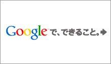 Googleで、できること。