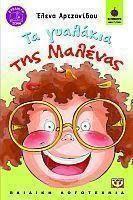 Τα γυαλακια της Μαλενας