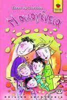 Η οικογενεια