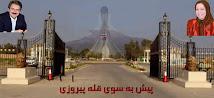 اشرف، شهر پایداران
