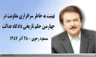 تهنیت بهخاطر سرافرازی مقاومت در چهارمین حكم تاریخی دادگاه عدالت مسعود رجوی ـ 28آذر 1387