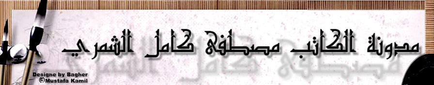 مدونة الكاتب مصطفى كامل الشمري