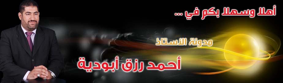 مدونة الأستاذ أحمد رزق أبودية MASTER