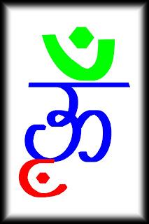 Sanskrit Tattoo Photo -