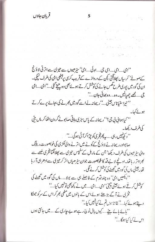 my favourite book essay in urdu sample act essay  my favourite book essay in urdu