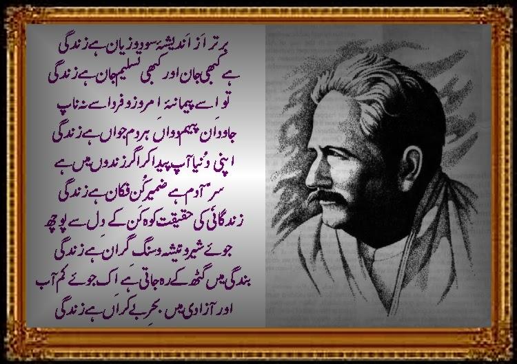 allama iqbal poetry in urdu pdf