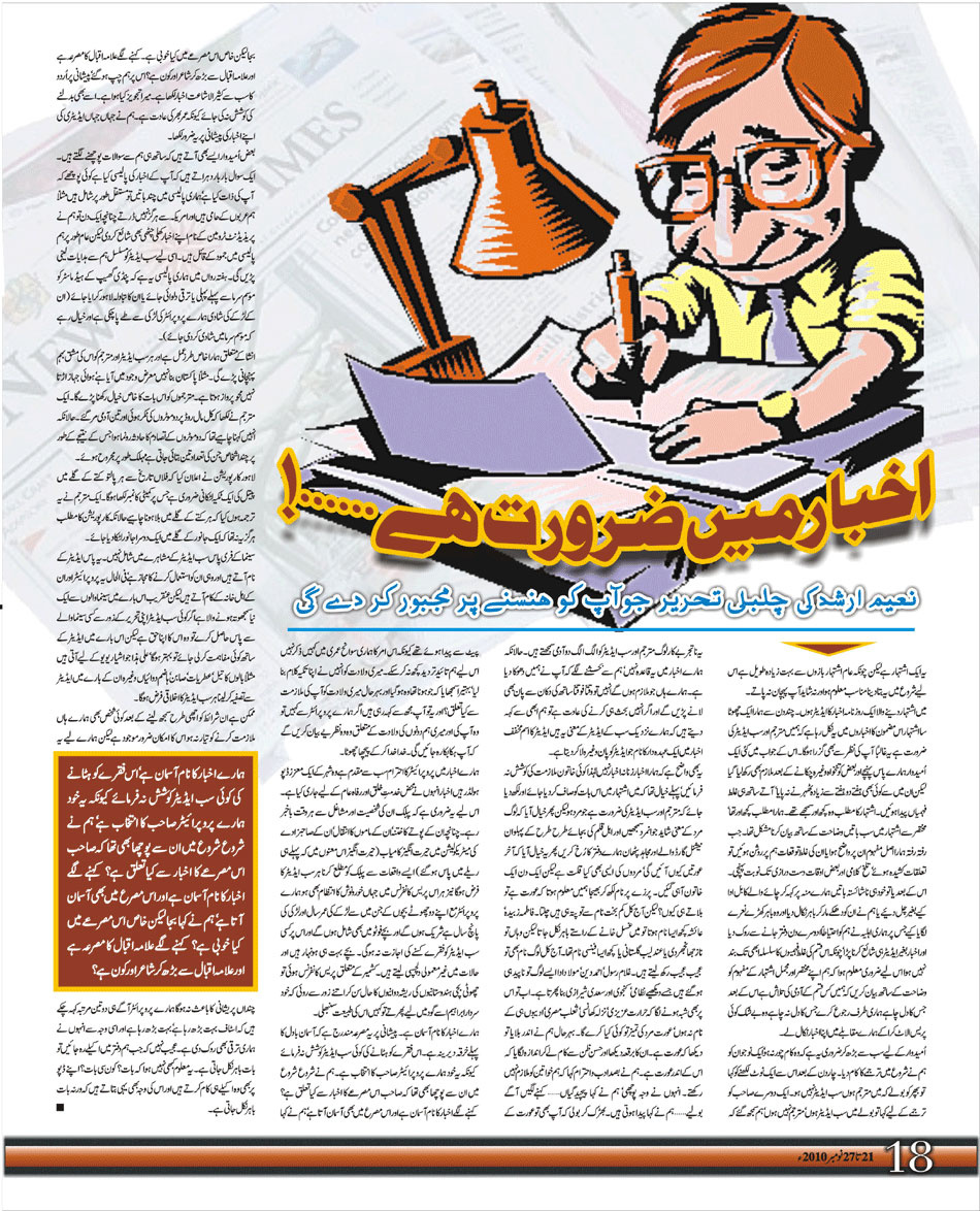 Urdu Essay Writing