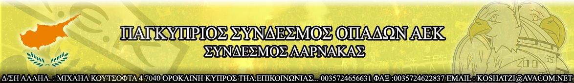ΠΑΓΚΥΠΡΙΟΣ  ΣΥΝΔΕΣΜΟΣ ΟΠΑΔΩΝ  ΑΕΚ -ΣΥΝΔΕΣΜΟΣ ΛΑΡΝΑΚΑΣ