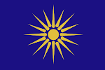 Ἔστιν οὖν Ἑλλὰς καὶ ἡ Μακεδονία