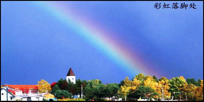 彩虹落脚处