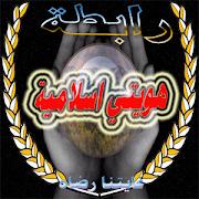رابطةهويتي اسلامية