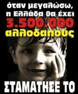 ΣΤΑΜΑΤΗΣΕ ΤΟ