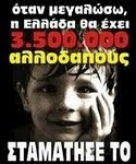 ΣΤΑΜΑΤΗΣΤΕ ΤΟΥΣ
