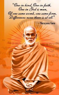 jagathguru sree narayana gurudevan natraja guru says about