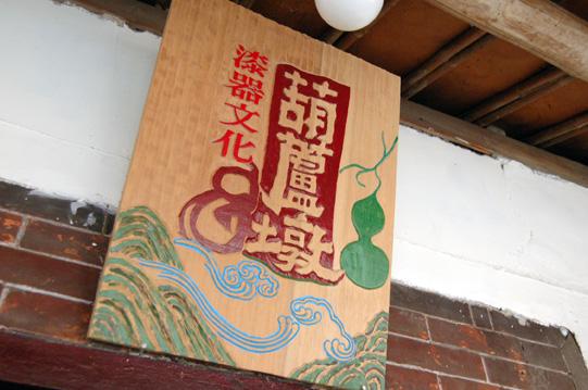 參訪豐原葫蘆墩漆藝