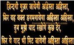 Hindi Shayari to share on facebook