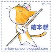 繪本行動學校繪本貓