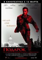 poster film Echelon Conspiracy