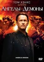 Постер к фильму Ангелы и Демоны