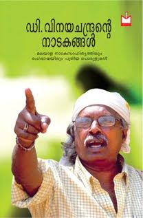 D.Vinayachandrannte Natakangal